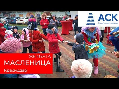 Масленица в ЖК Мечта Краснодар 2020 🔷 АСК - квартиры от застройщика