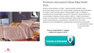 Комплект постельного белья Евро Grand Style(http://www.veshhi.ru/postelnoe_bele/1006500.php Белье из качественного сатина – первосортный элитный товар, поскольку ткань..., 2016-10-22T08:23:50.000Z)