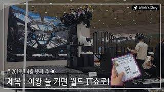 [MVlog] 국내 최대 ICT 전시회, 월드 IT쇼에…