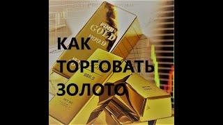 Форекс прогноз по золоту XAU/USD, евро EUR/USD, нефть марки Brent на 24.09.2020