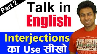 Talk in English Part 2 | Spoken English Lessons | How to use Interjections in Grammar | Hindi Video