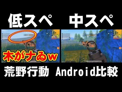 [荒野行動] Android同士のスペックによる描画の差 [KNIVES OUT]