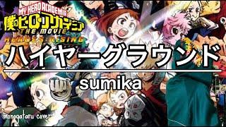 【ヒロアカ】ハイヤーグラウンド - sumika (cover)