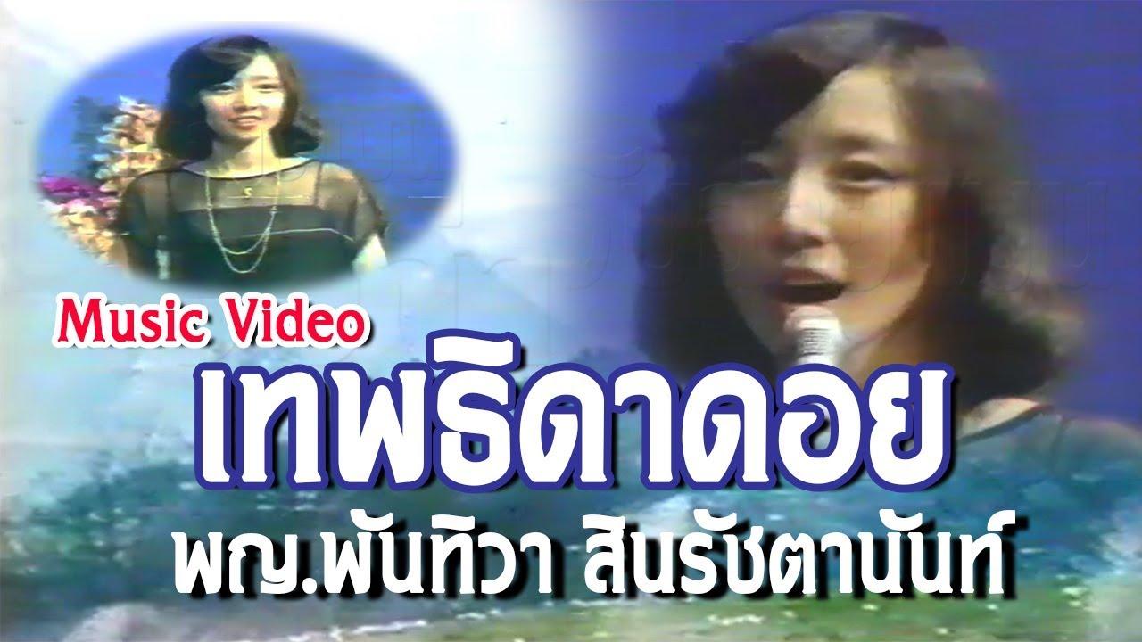เทพธิดาดอย พญ.พันทิวา สินรัชตานันท์ 2523 [MV] - YouTube