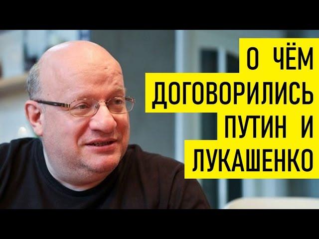 Путин, Лукашенко и Союзное государство. Дмитрий Джангиров