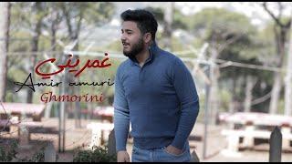 أمير عموري - غمريني | AMIR AMURI - GHMORINI (OFFICIAL MUSIC VIDEO) 2021