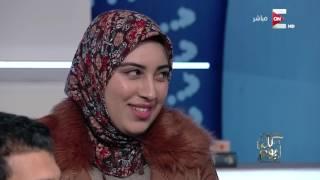 كل يوم - رؤية طلبة وخريجي الجامعات المصرية حول مستقبل مصر