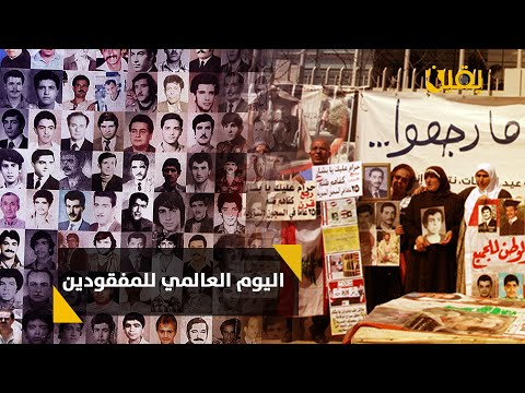 شاهد || مئات المفقودين العراقيين.. ما هو مصيرهم؟