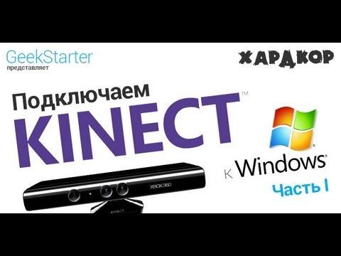 Подключаем Kinect к Windows (Часть I)