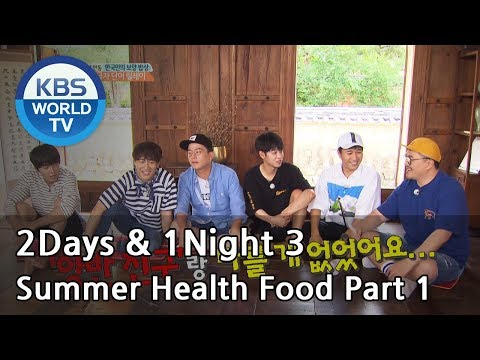 2 Days & 1 Night - Season 3 : Summer Health Food Part 1 [ENG