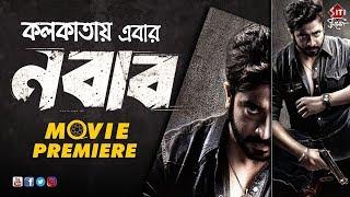 kolkata Nabab   (নবাব) Bengali  Movie Premiere   Shakib Khan   Subhashree