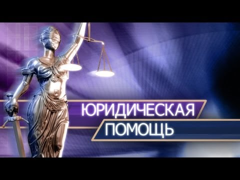 видео: Защита прав потребителей. Передача 1. Юридическая помощь, консультация