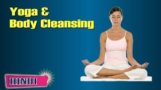 Yoga For Body Cleansing - Introduction of Asana in Hindi