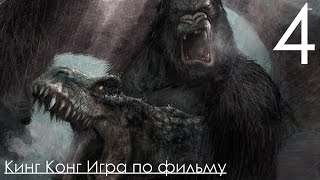 King Kong The Official Game of The Movie Прохождение на русском Часть 4