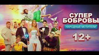 """""""СуперБобровы: народные мстители"""". С 20 октября в кино!"""