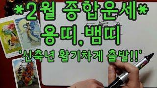 [2월 종합운세]용띠,뱀띠 '활기찬 신축년 시작!!'