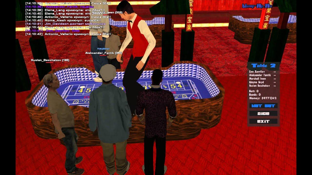 казино сервер самп