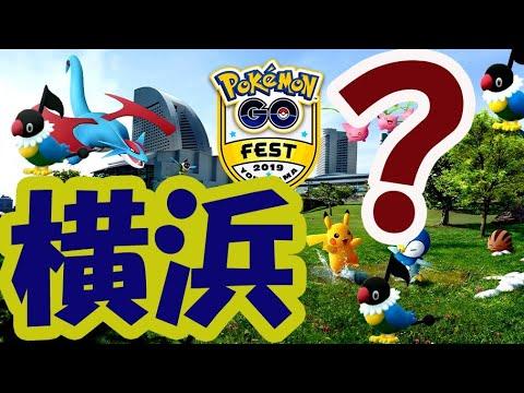 ポケモン go 横浜 イベント