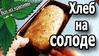 Самый вкусный и полезный хлеб с солодом своими руками. Живой эко хлеб на закваске. Все из крапивы.
