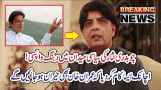 Chaudhry Nisar Dabaang return to politics