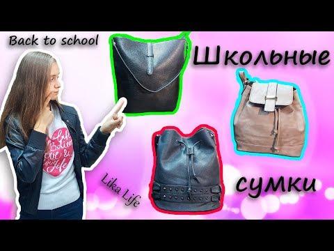 Back To School Обзор Школьных СУМОК Делаем покупки к школе