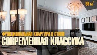 видео Функциональный интерьер квартиры