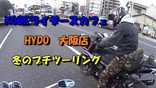 HYDOと神戸ラーダースカフェへプチツーリング 【Motovlog】BMW RnineT GSXR1000
