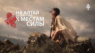 Алтай 2020. Тур на Алтай. Путешествия по России с Project195