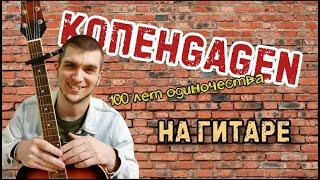 """Копенgagen - """"100 лет одиночества"""". Кавер на гитаре. Оригинальное исполнение. видео"""