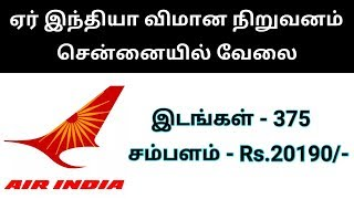 AIATSL Chennai Recruitment 2019 | 375 posts | central govt jobs | friends tech