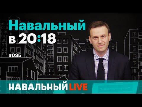 Навальный в 20:18. Эфир 4 января 20!8 года