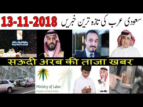 Saudi Arabia Latest News Today Urdu Hindi | 13-11-2018 | Saudi King Salman | Muhammad bin Slaman