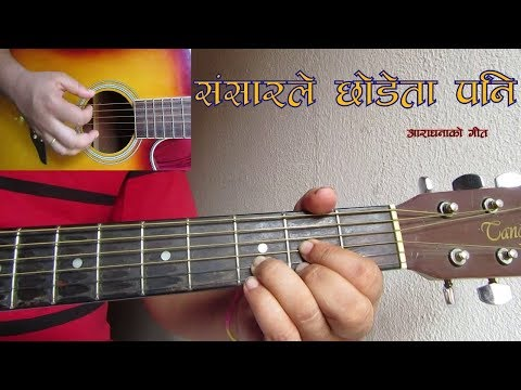 Nepali Christian Song Guitar Chords – Latest MP3 Songs Online
