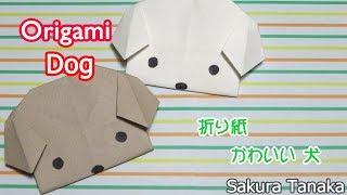Origami Dog / 折り紙 犬 折り方