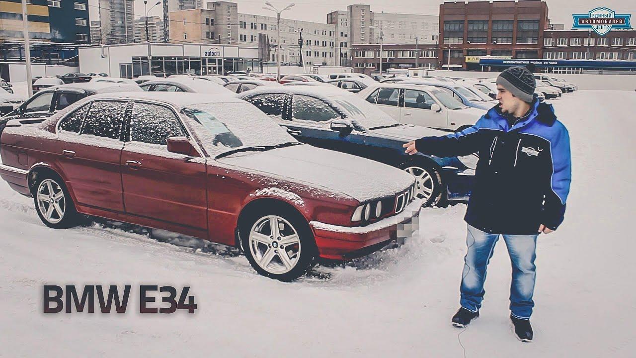 BMW E34 Что купить за 180 тысяч, АНТИСОЛЯРИС - YouTube
