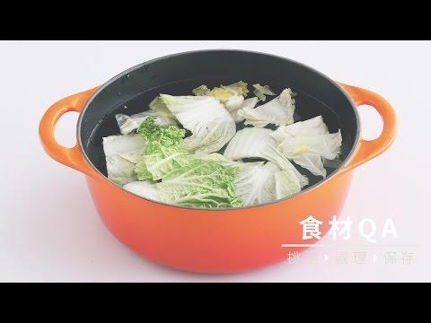 【食材處理】高麗菜份量如何拿捏
