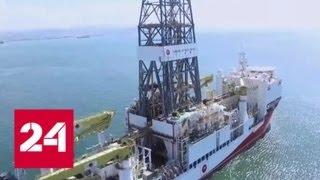 МИД Турции: Анкара продолжит буровые работы в ИЭЗ Кипра, несмотря на санкции Евросоюза - Россия 24