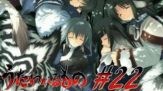 #22『うたわれるもの 』【戦乱を導け】