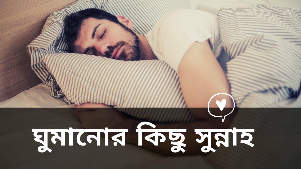 ঘুমানোর কিছু সুন্নাহ - Best Sleeping Time | | Muslim Religion