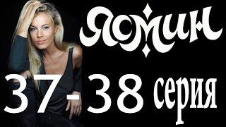 Ясмин. 37-38 серия (2014) мелодрама, фильм, сериал
