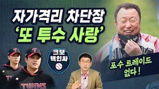 야구부장 신상발언/SSG 창단식논란/박동원 스윙오심/LG 추가트레이드?