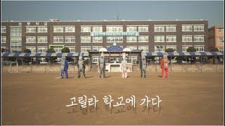 코로나19 대응_학교문화예술교육_고릴라 학교에 가다