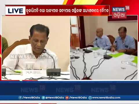VC Conference today,13 Varsities Attending | News18 Odia