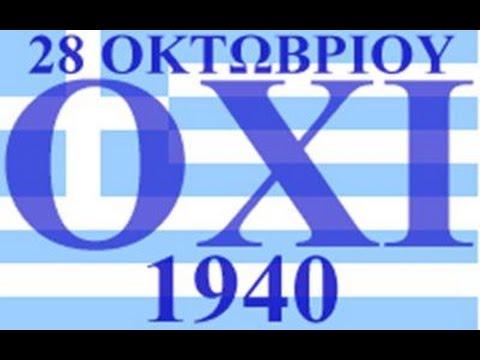 2014 -2015 Parelash ths 28 Oct 1940 Greece (OXI OR NO) Sthn Boula