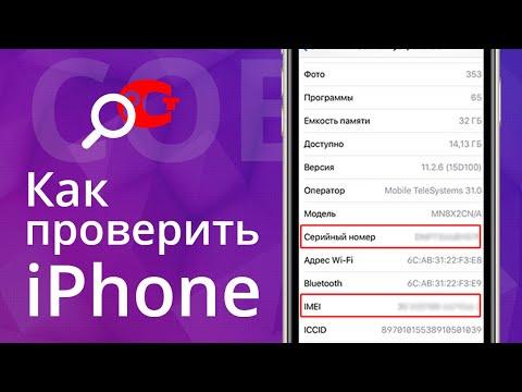 Как проверить айфон на оригинальность по серийному