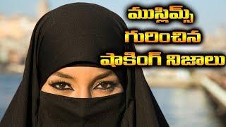 ముస్లిమ్స్ గురించిన షాకింగ్ నిజాలు | Interesting Facts In Telugu | Star Telugu YVC |