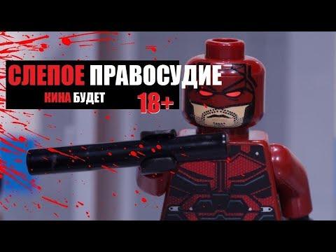 ЛЕГО Сорвиголова - Слепое правосудие (Lego Daredevil  BLIND JUSTICE) русская версия КИНА БУДЕТ