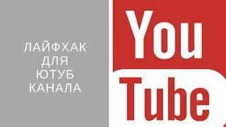 Как оформить Ютуб канал -  главная страница