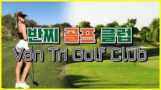 [베트남 골프] 베트남에서 가장 인기 있는 국제 표준의…