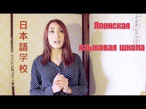 Учеба в Японии - Japanese Page of Ukrainian WEB